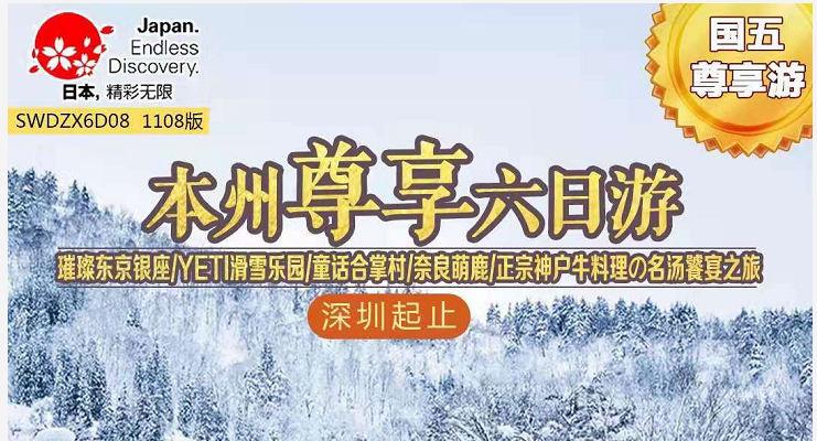 日本本州魅力双古都戏雪尊享六日游- 璀璨东京银座·YETI滑雪乐园·童话合掌村·奈良萌鹿、正宗神户牛料理の名汤饕宴之旅(5星)