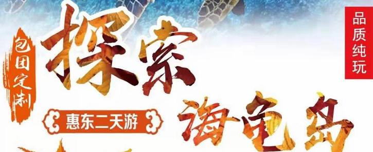 【东莞旅行社推荐】惠东两天游,『巽寮湾冰雪乐园』,海龟自然保护区
