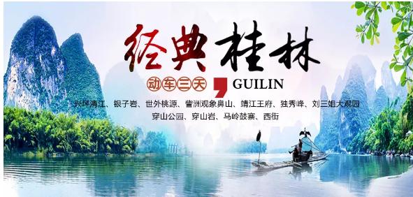 东莞国内旅游路线推荐醉美桂林,经典不忘记!